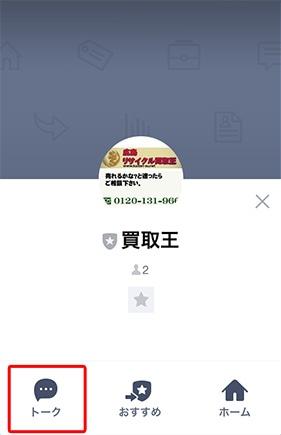 画像:広島リサイクル買取王のトークを開く