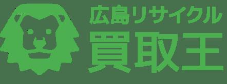 広島のリサイクルショップ「広島リサイクル買取王」