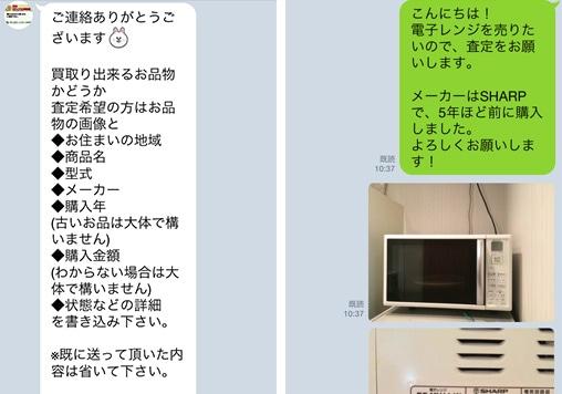 画像:LINEでのやりとりのスクリーンショット